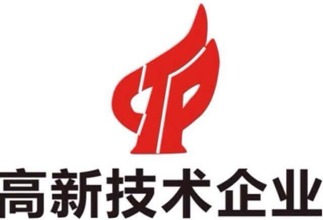沧州高新技术企业申报