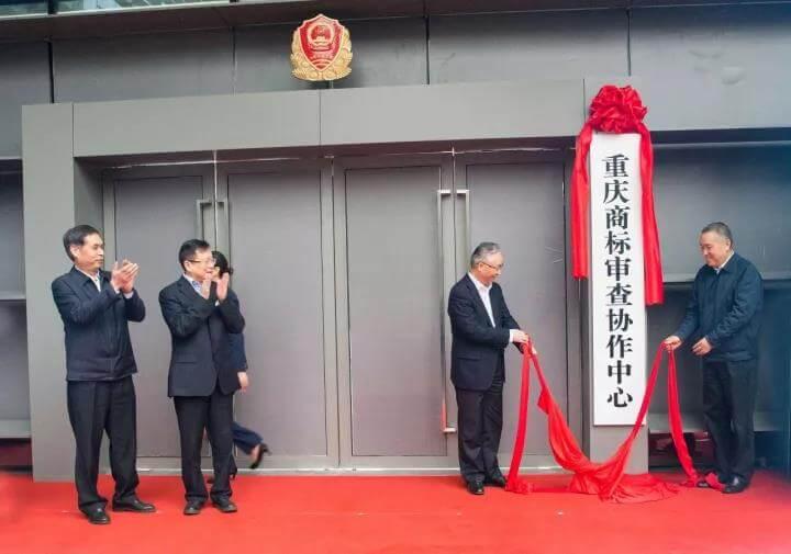 重庆商标审查协作中心正式挂牌运行 张茅、张国清出席活动并讲话